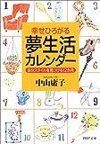 幸せひろがる夢生活カレンダー―自分スタイルを見つける12か月 (PHP文庫)