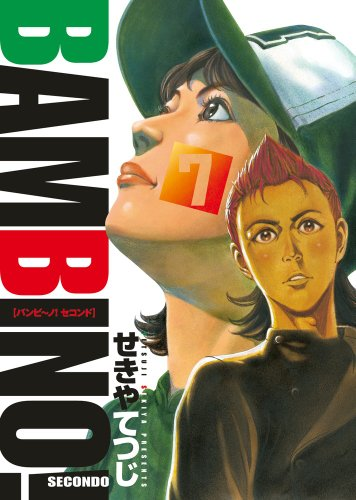 バンビ~ノ!SECONDO 7 (ビッグコミックス)の詳細を見る