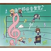 帰宅部@音楽室♪アニメ「帰宅部活動記録」 キャラソン&サントラ集初回限定盤(2CD+DVD)