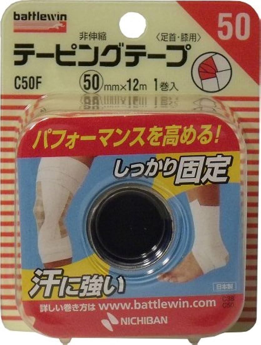 折挽く材料バトルウィンテーピングテープCー50F50MMX12M1ロール640 ニチバン(株)