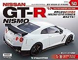 GT-R NISMO 50号 [分冊百科] (パーツ付) (NISSAN GT-R NISMO)
