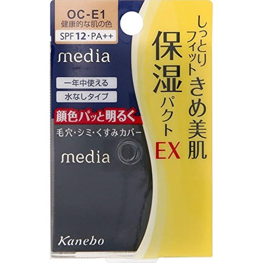 乳白論争的オーブンカネボウ メディア モイストフィットパクトEX OC-E1(11g)
