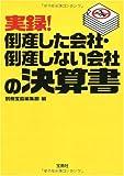 実録! 倒産した会社・倒産しない会社の決算書 (宝島SUGOI文庫)