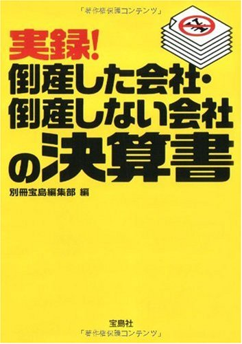 実録! 倒産した会社・倒産しない会社の決算書 (宝島SUGOI文庫)の詳細を見る