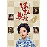 連続テレビ小説 はね駒(こんま) 完全版2 DVD