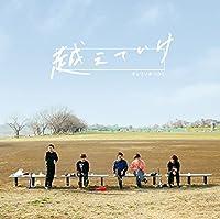 越えていけ/The band(初回限定盤)(CD+DVD)