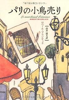 1945:もうひとつのフランス (4) ...