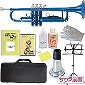 トランペット サクラ楽器オリジナル 初心者入門セット/MBL