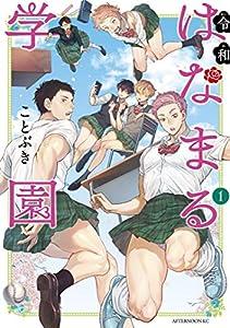 令和はなまる学園(1) (コミックDAYSコミックス)
