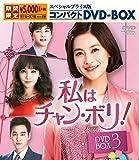 私はチャン・ボリ! スペシャルプライス版コンパクトDVD-BOX3