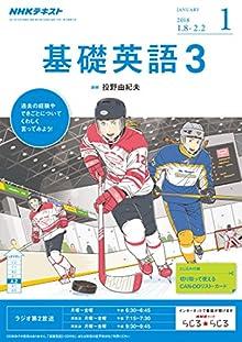 NHKラジオ 基礎英語3 2018年 1月号 [雑誌] (NHKテキスト)