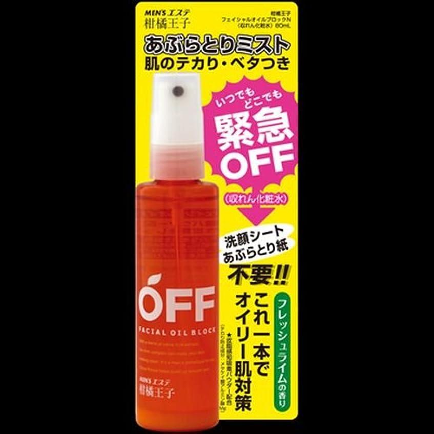 重要性電池感謝柑橘王子 フェイシャルオイルブロック 80ml ×2セット