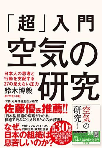 「超」入門 空気の研究 日本人の思考と行動を支配する27の見えない圧力