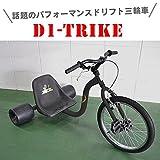 D1-TRIKE パフォーマンスドリフト三輪車 ブラック