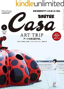 Casa BRUTUS(カーサ ブルータス) 2019年 8月号 [アートを巡る夏の旅。] [雑誌]