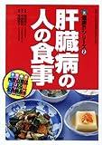 肝臓病の人の食事 (健康21シリーズ)