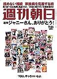 週刊朝日 2019年 7/26 号 [雑誌]