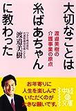 大切なことは糸ばあちゃんに教わった―渡邉美樹の介護事業の原点 (中経の文庫)