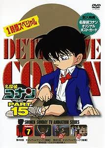 名探偵コナンDVD PART15 vol.7