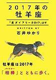2017年の牡羊座 「星ダイアリー2017」より (一般書籍)