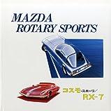 マツダ・ロータリー・スポーツ―Cosmo sport/RX‐87/RX‐7