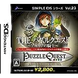 SIMPLE DSシリーズ Vol.23 THE パズルクエスト~アガリアの騎士~