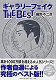 ギャラリーフェイク THE BEST / 細野 不二彦 のシリーズ情報を見る