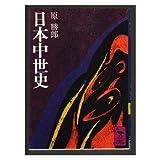 日本中世史 (講談社学術文庫 256)