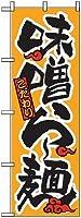 のぼり旗「味噌らー麺」 20枚セット
