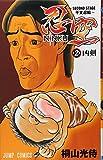 忍空 2―SECOND STAGE干支忍編 (ジャンプコミックス)