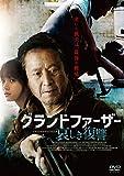 グランドファーザー 哀しき復讐 [DVD]