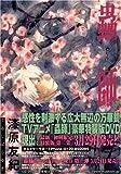 蟲師 (7)  アフタヌーンKC (404)