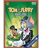 トムとジェリー ちびっこギャング編[DVD]