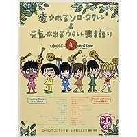 癒されるソロ・ウクレレ&元気が出るウクレレ弾き語り Ukulele 4 Tomorrow (CD付き)