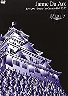 Janne Da Arc Live2005 ~Dearly~ [DVD](在庫あり。)