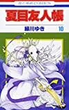夏目友人帳 第10巻 (花とゆめCOMICS)