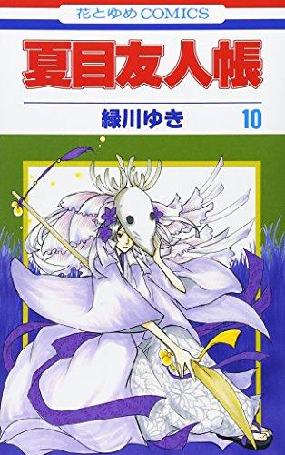 夏目友人帳 第10巻 (花とゆめCOMICS)の詳細を見る