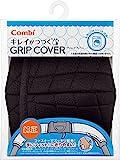 コンビ Combi キレイがつづく GRIP COVER キルトブラック 洗濯機で丸洗い可能
