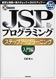 JSPプログラミング ステップアップラーニング 入門編