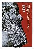 宗祖ゾロアスター (ちくま学芸文庫)