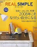 REAL SIMPLE JAPAN (リアルシンプルジャパン) 2008年 02月号 [雑誌] 画像