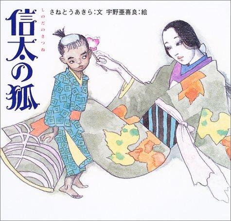 信太の狐 (日本の物語絵本)の詳細を見る