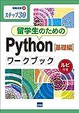 留学生のためのPython[基礎編]ワークブック―ステップ30 ルビ付き (情報演習 43)
