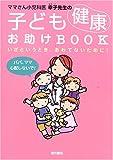 ママさん小児科医幸子先生の 子ども健康お助けBOOK―いざというとき、あわてないために!