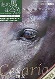「あの馬は今?」ガイド2006-2007 (「あの馬は今」ガイド)