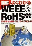 図解 よくわかるWEEE&RoHS指令—欧州環境規制でモノ作りが変わる (B&Tブックス)