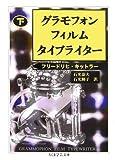 グラモフォン・フィルム・タイプライター〈下〉 (ちくま学芸文庫)