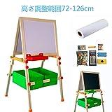 お絵かきボード 黒板 ホワイトボード 子供 ペーパーロールホルダー付き もっと贈り物 おえかきボード 高さ調節可能 (FB126)