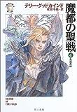 魔都の聖戦〈4〉永遠の絆―「真実の剣」シリーズ第3部 (ハヤカワ文庫FT)