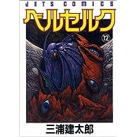ベルセルク (12) (Jets comics (629))